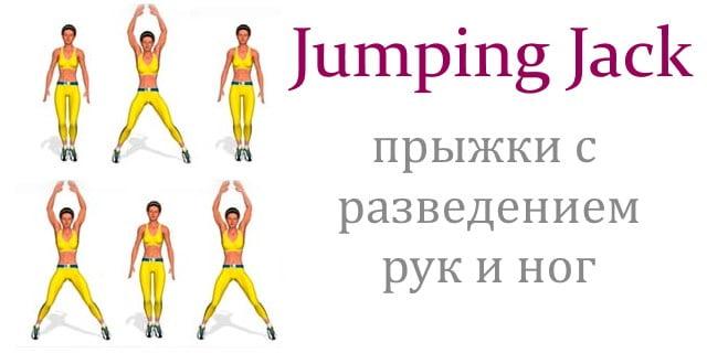 Хочешь вырасти в домашних условиях - прыгай!
