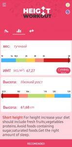 Это приложение определяет ИМТ и оптимальный рост для вашего возраста