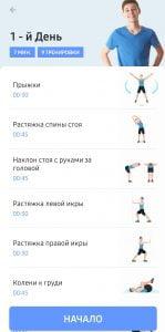 """В приложении """"Упражнения для Роста"""" не слишком эффективные тренировки"""